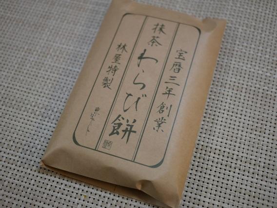 warabi pack