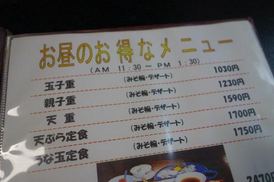 大和田11