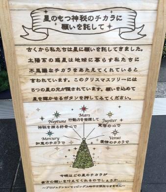 ソラマチクリスマス2015a3