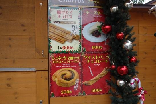 ソラマチクリスマス2015y