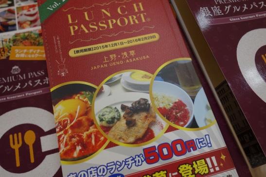 ランチパスポート 上野・浅草