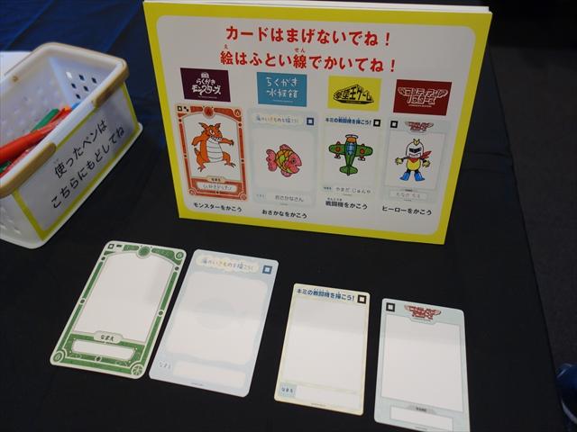 らくがきミュージアム004