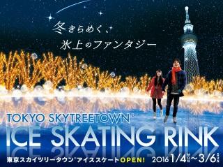 スカイツリー アイススケート