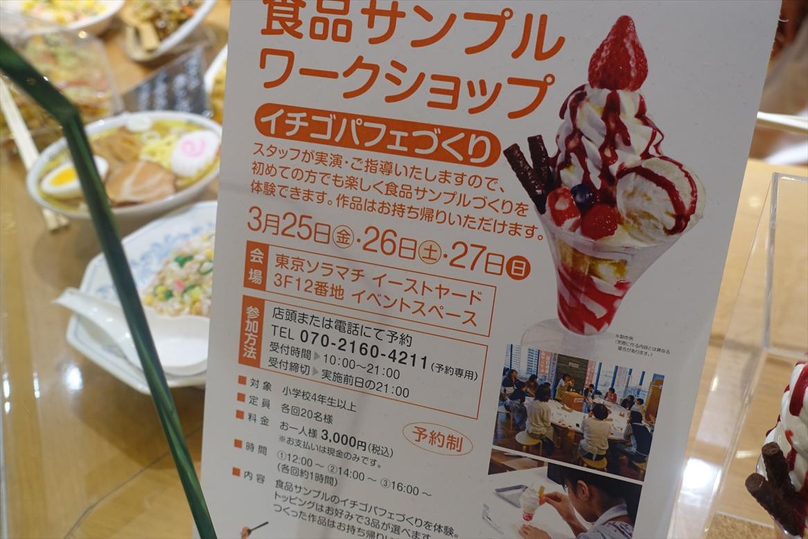 元祖食品サンプル屋059