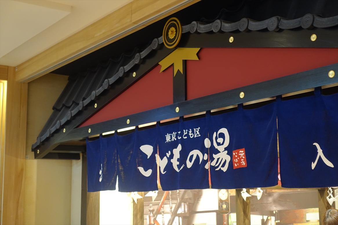 世界のグルメ名酒博 東京スカイツリータウンソラマチ001