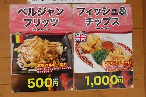 世界のグルメ名酒博 東京スカイツリータウンソラマチd
