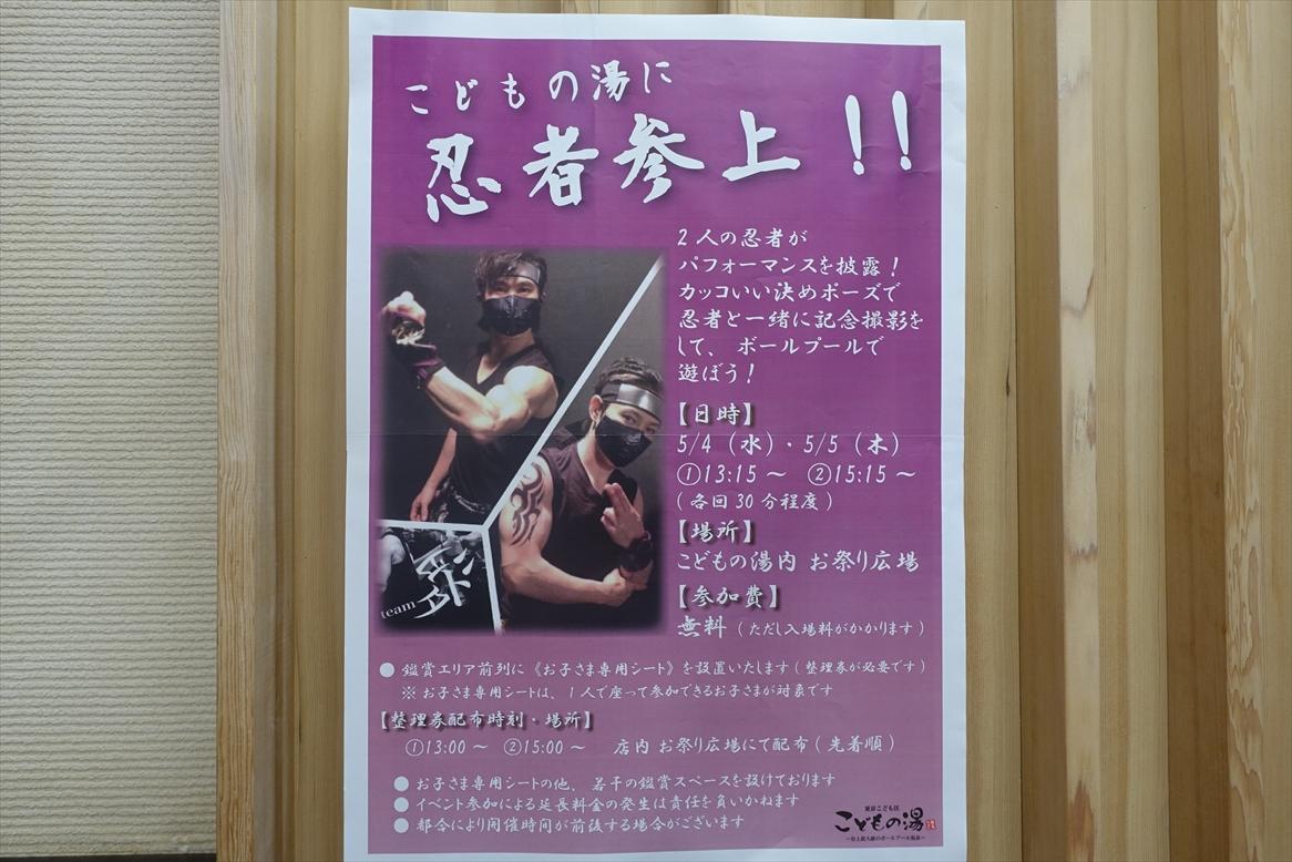 東京スカイツリータウンソラマチ ゴールデンウィークイベント (2)
