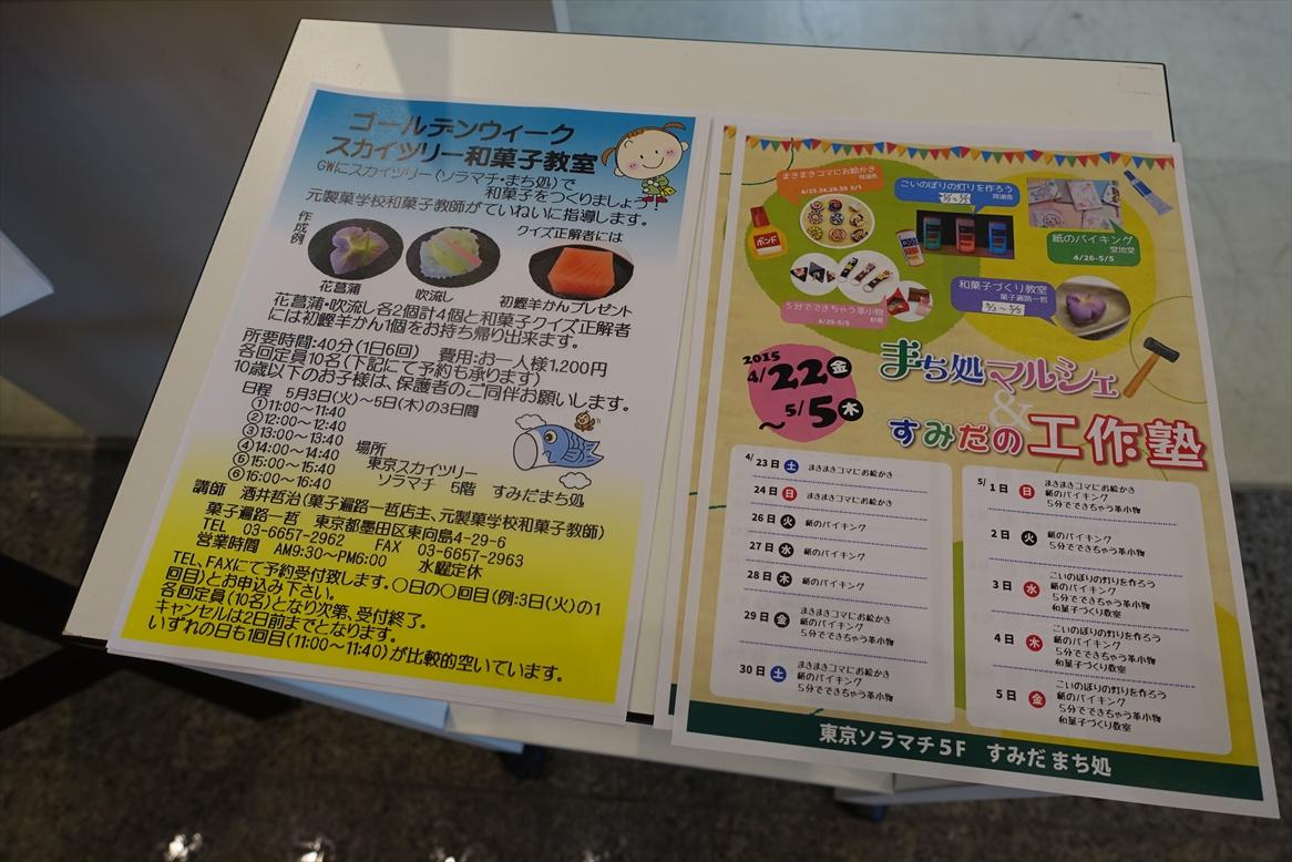 東京スカイツリータウンソラマチ ゴールデンウィークイベント (4)