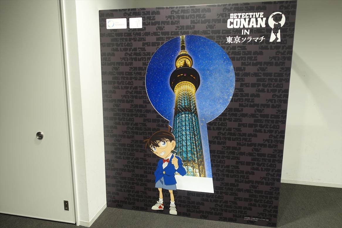 名探偵コナンIN東京ソラマチ028