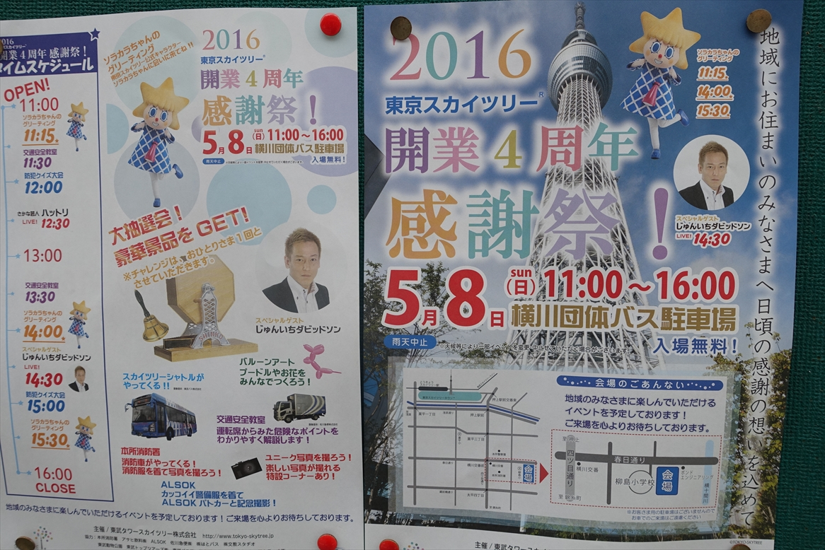 東京スカイツリー4周年記念感謝祭002