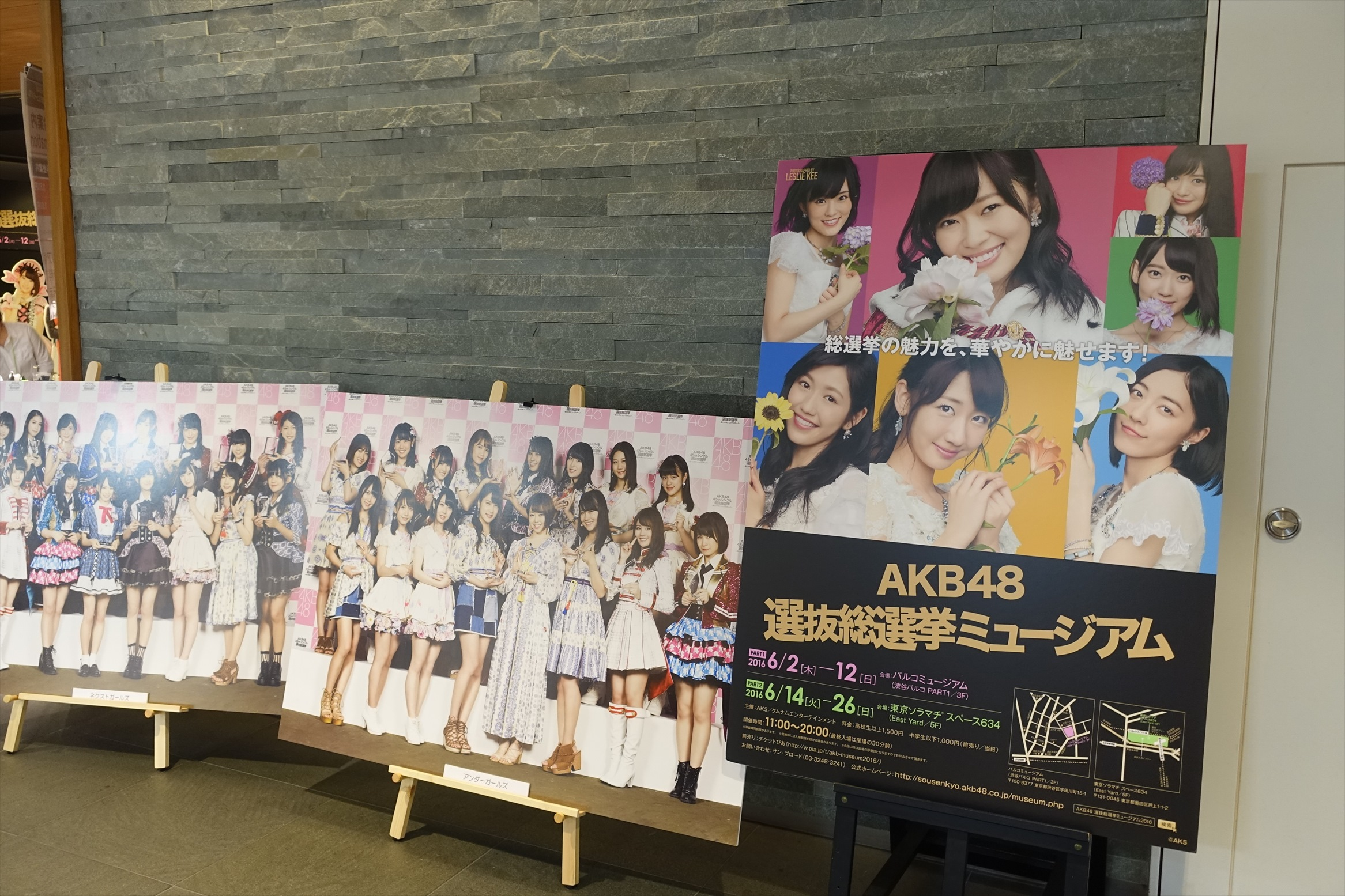 AKB48選抜総選挙ミュージアム004