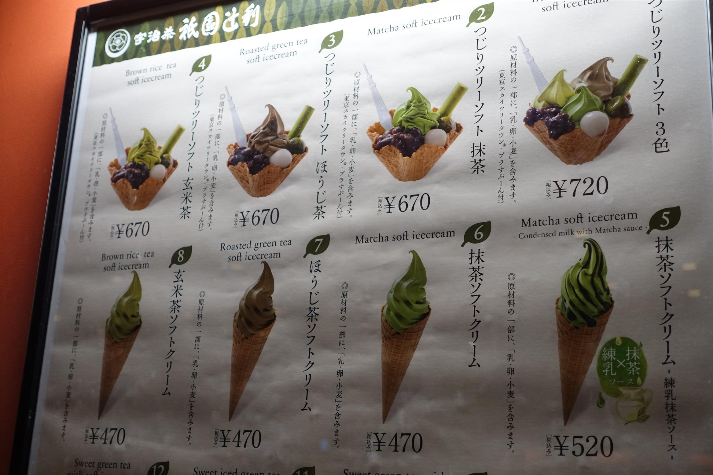 ソラマチおすすめソフトクリームランキング 祇園辻莉022