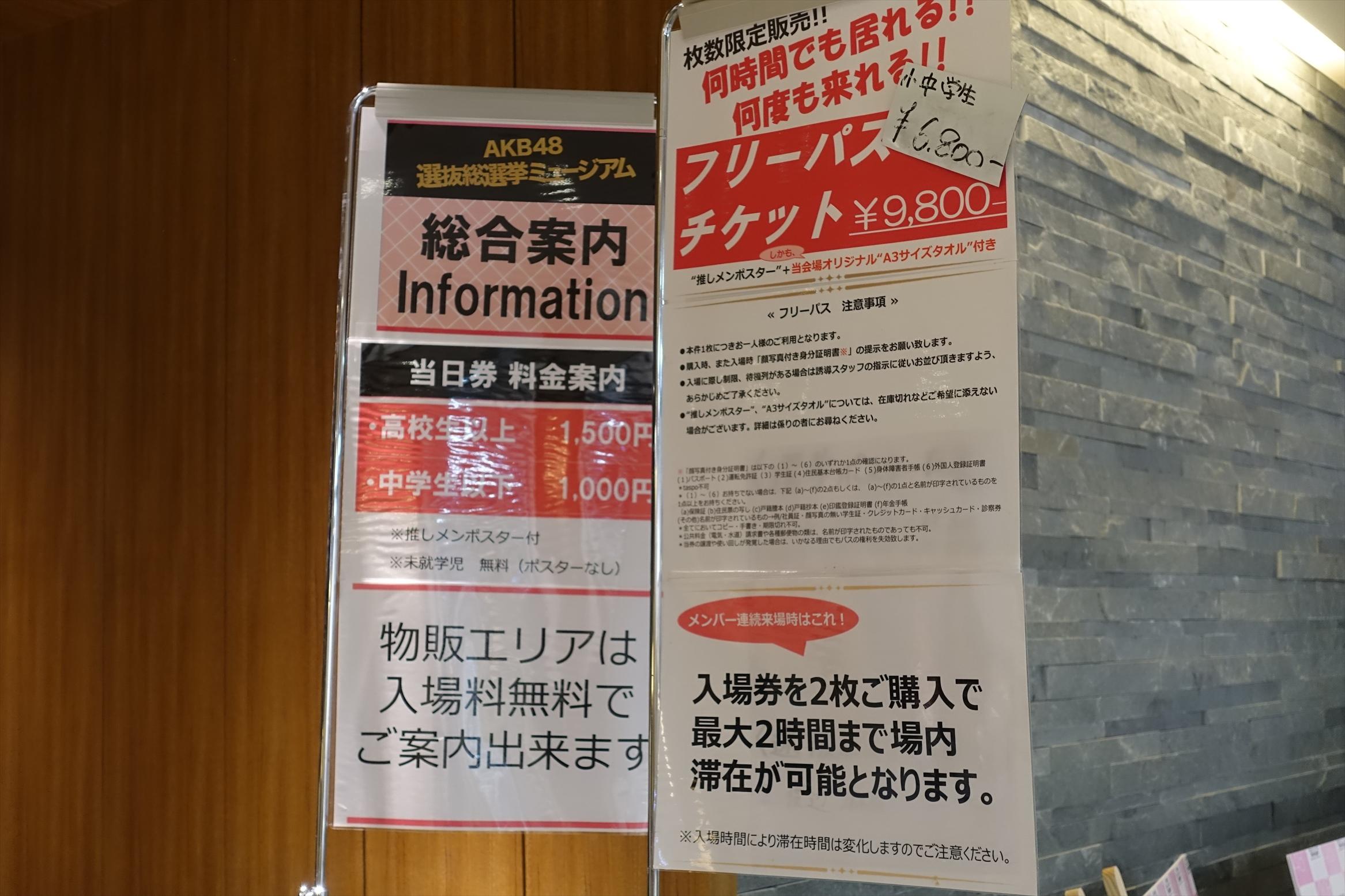 AKB48選抜総選挙ミュージアム006