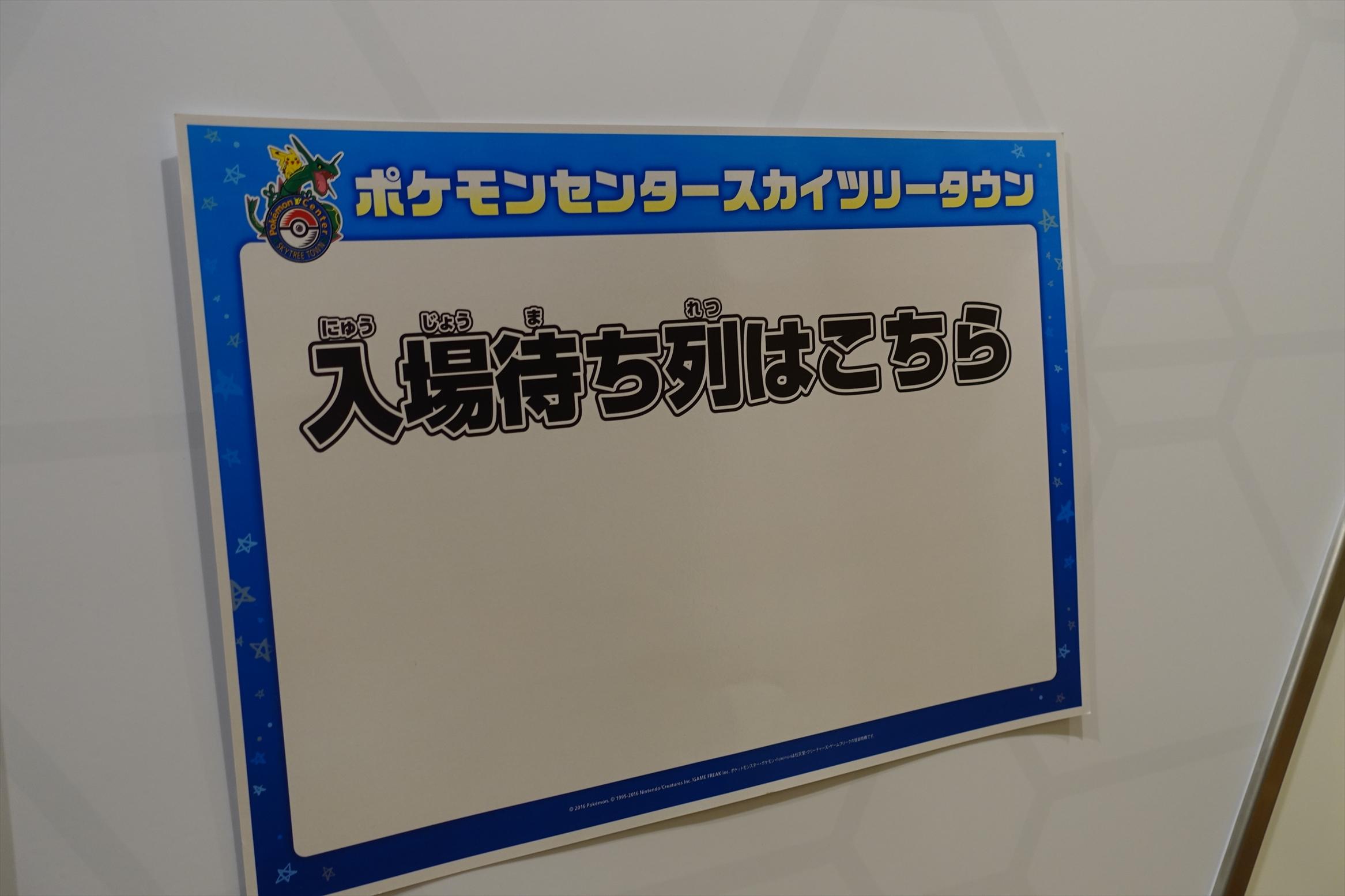 ポケモンセンター055