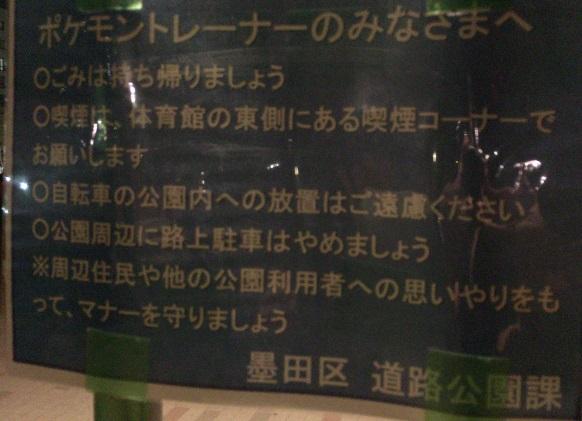 錦糸公園ポケモンGO墨田区からのメッセージ