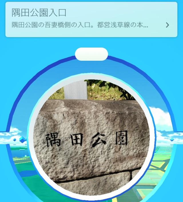 墨田公園ポケモンGOa