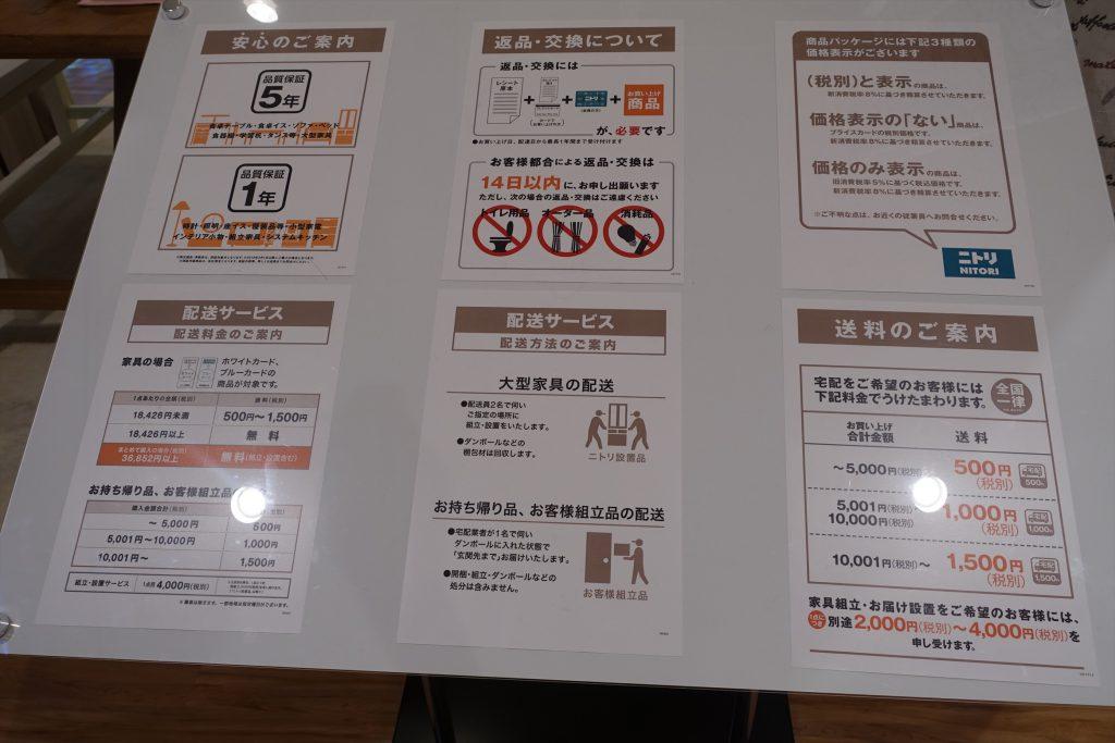 ニトリ錦糸町オリナス005