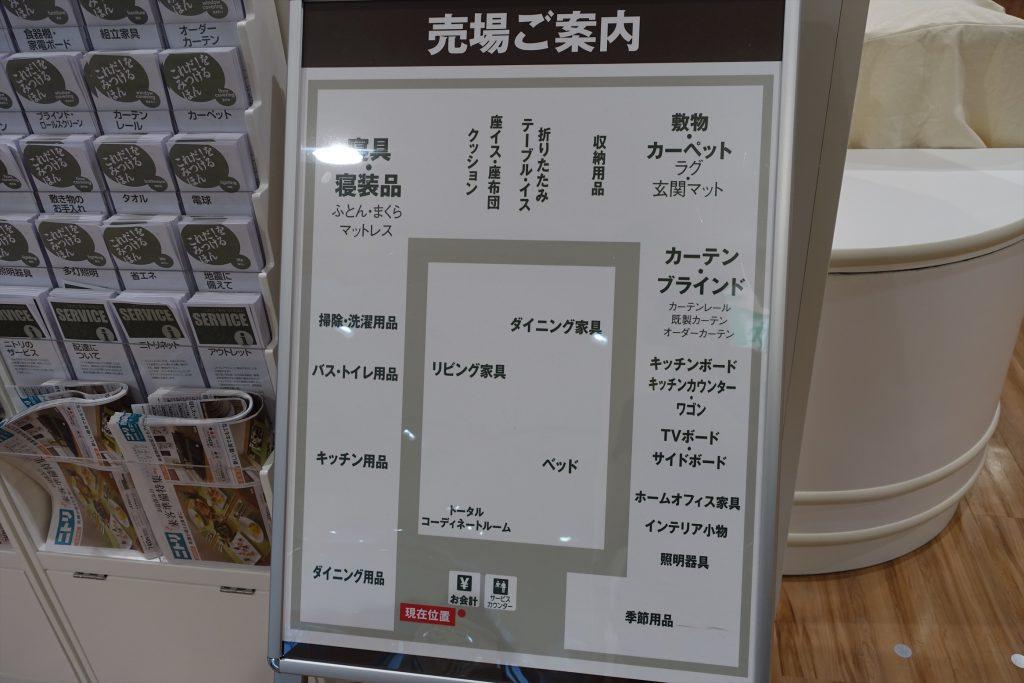 ニトリ錦糸町オリナス003
