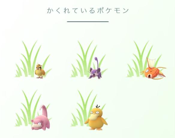 墨田公園ポケモンGOh