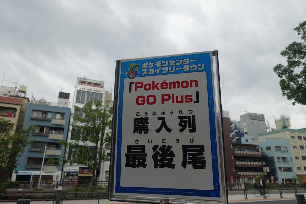 ポケモンGO PLUS スカイツリータウン2