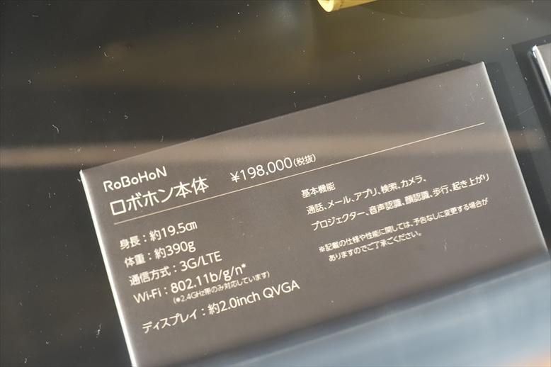 ロボホン価格