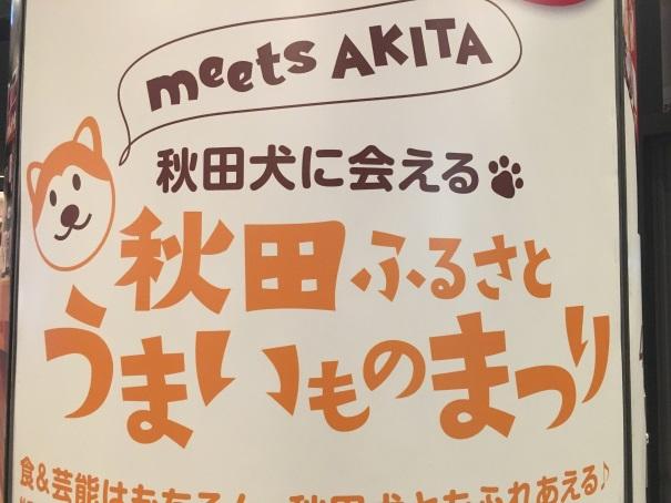 秋田ふるさとうまいものまつり