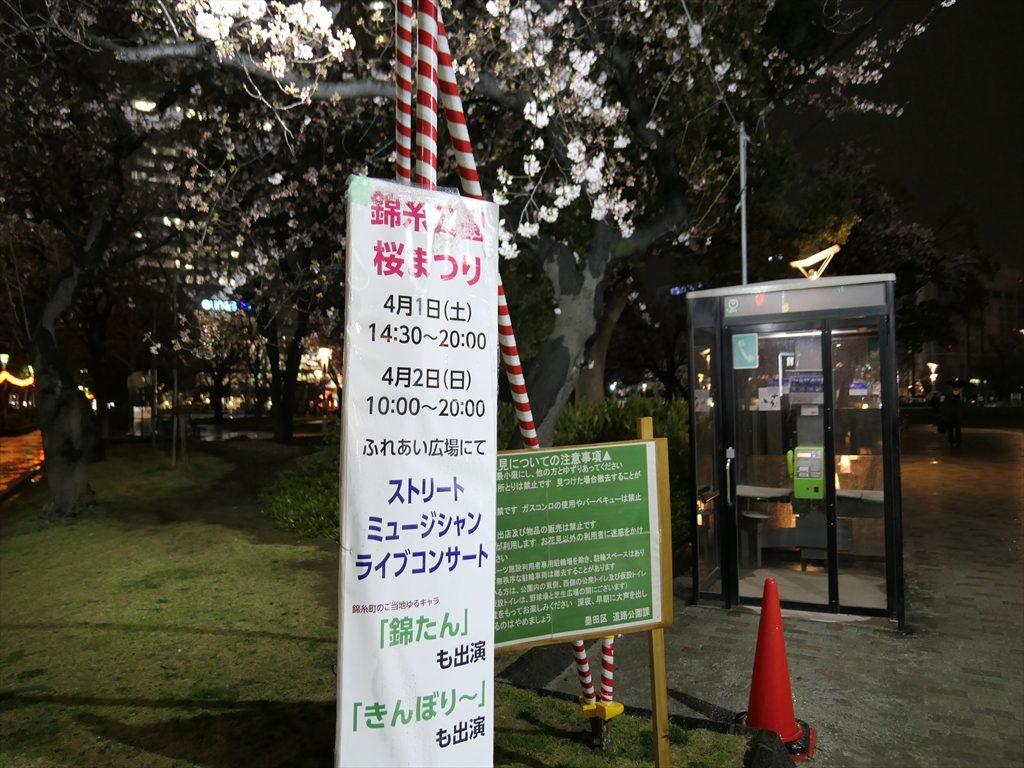 錦糸公園桜2017003_R