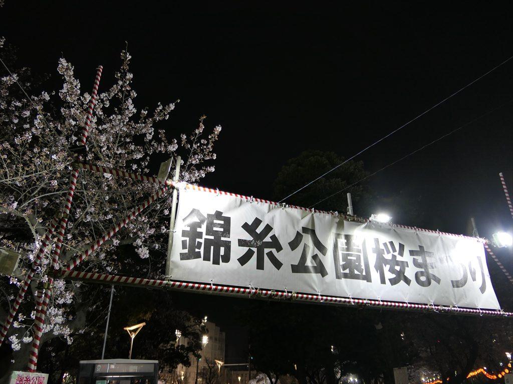 錦糸公園桜2017057_R
