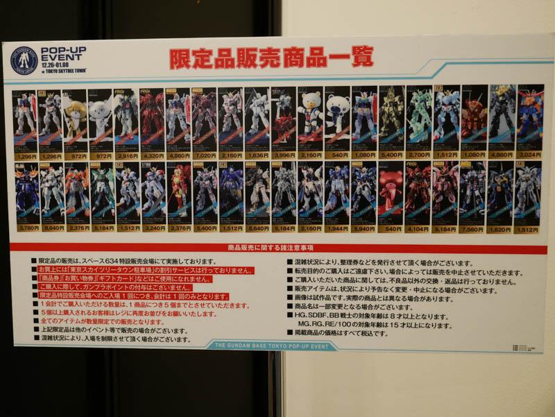 ガンダムベース東京ポップアップイベント-85