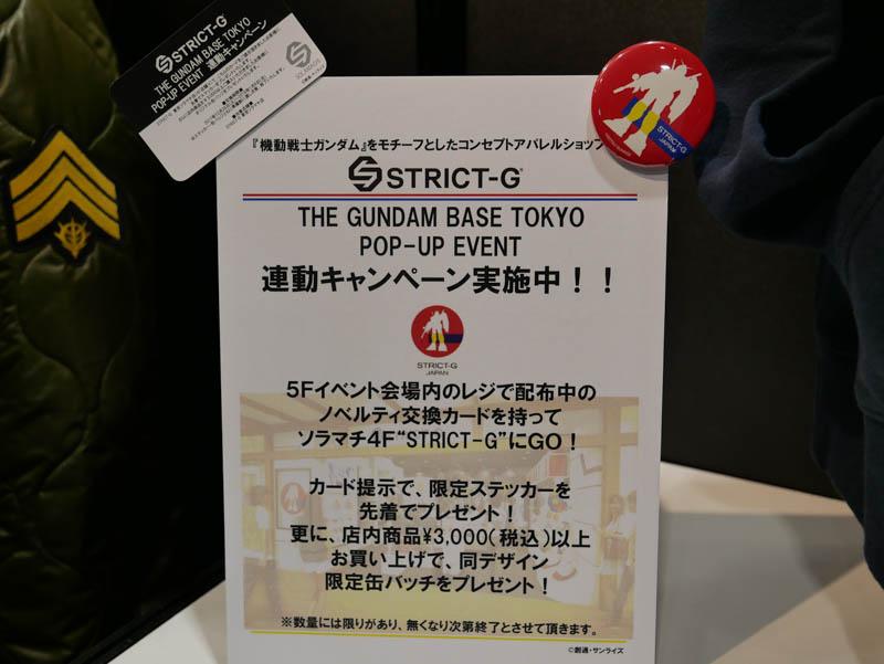 ガンダムベース東京ポップアップイベント-47