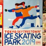 スカイツリーアイススケートパーク2019