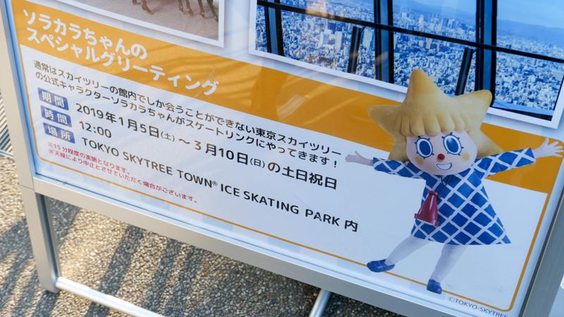 スカイツリータウン アイススケートパーク 2019