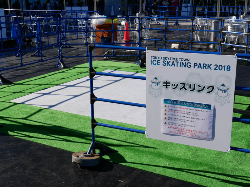 アイススケートパーク