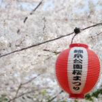 錦糸公園桜2018