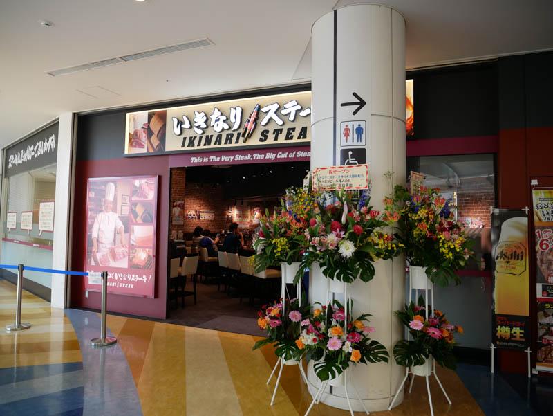 オリナス錦糸町いきなりステーキ