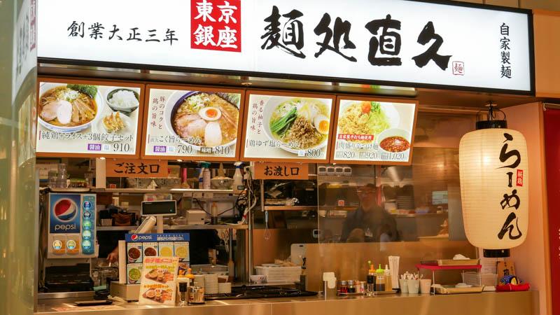 オリナス リニューアル 麺処直久