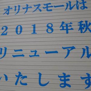 オリナスリ錦糸町リニューアル