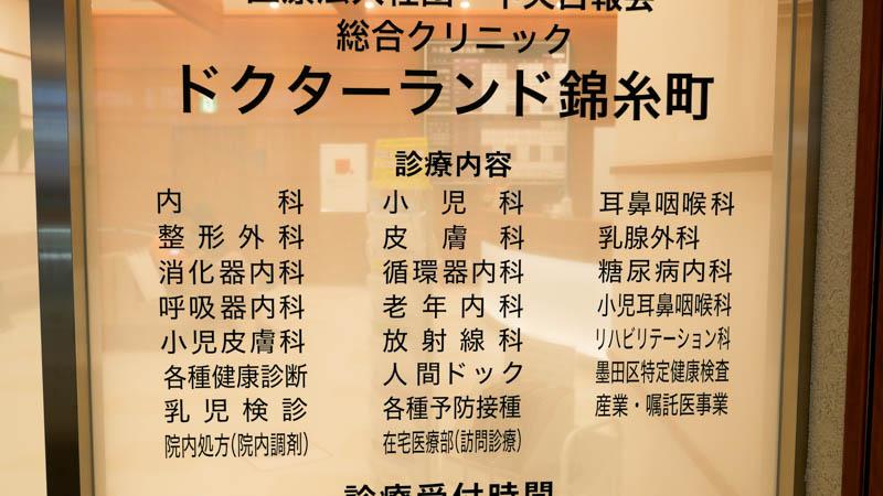 オリナス錦糸町リニューアル