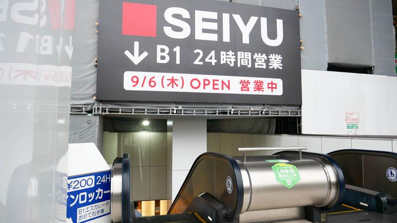 SEIYU(西友)錦糸町