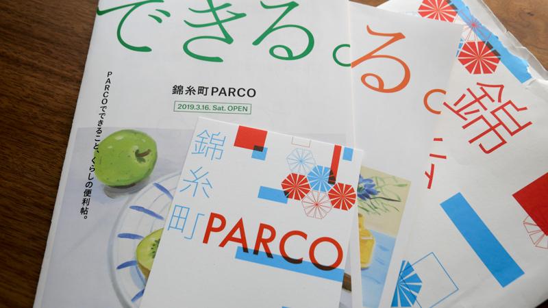 錦糸町パルコ招待状