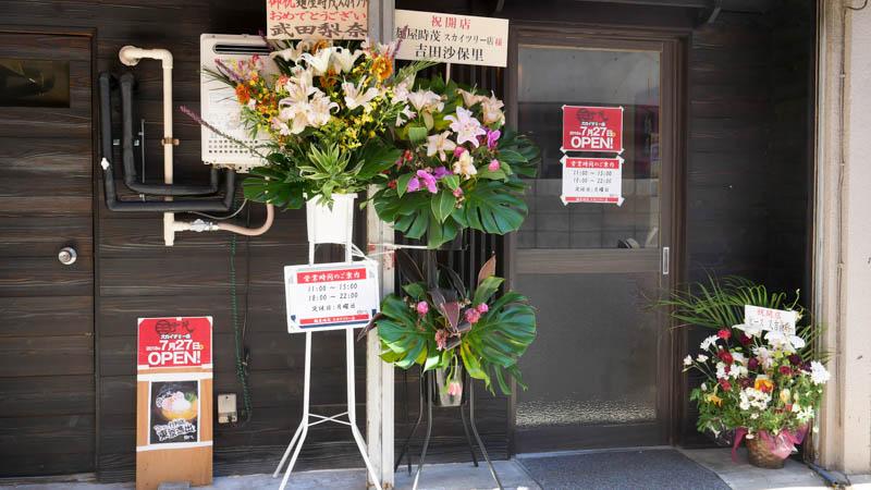 時茂 スカイツリー店