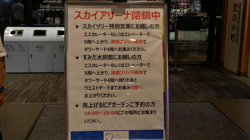 隅田川花火大会観覧スポット