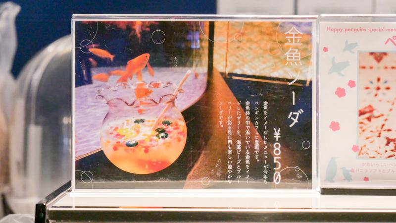 東京レトロ金魚