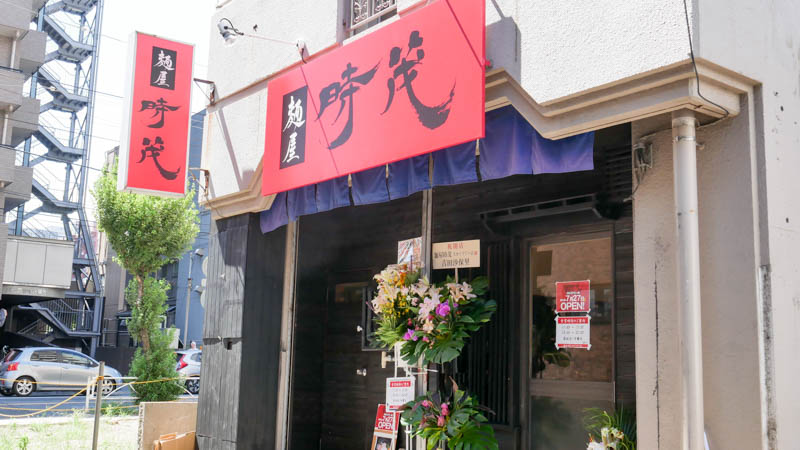 時茂スカイツリー店