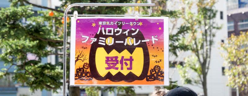 ソラマチハロウィンファミリーパレード