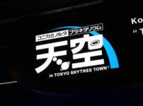 東京スカイツリー プラネタリウム 天空