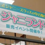ジャニランド 三省堂 ソラマチ