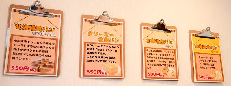 ボヤージュサイド 北海道食パンバリエーション