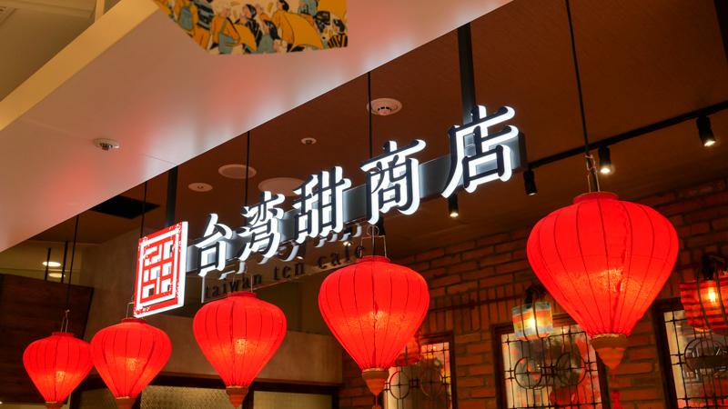 台湾甜商店 店内