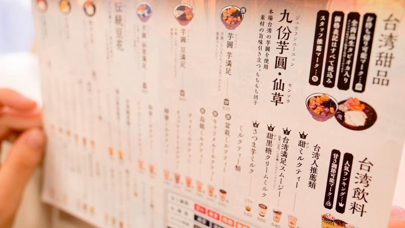 台湾甜商店 メニュー